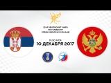 Гандбол. Сербия - Черногория. 1/8 финала. Чемпионат мира 2017. Женщины