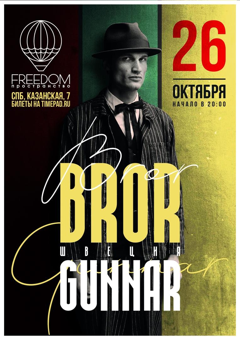 26.10 Bror Gunnar в Freedom Music Hall