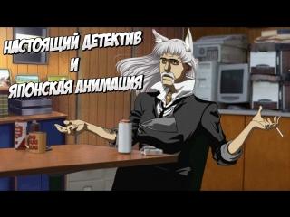 TheNafig Настоящий анимешник (Переозвучка)