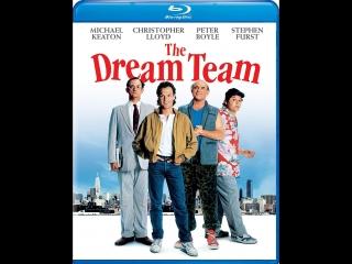 Команда мечты(псих-команда,сказочная группа) / the dream team (1989) мво,hd 1080p