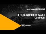 Отмечаем четырёхлетие World of Tanks Console!