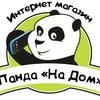 "Интернет-магазин ""На Дом""! #nahouse #надом"