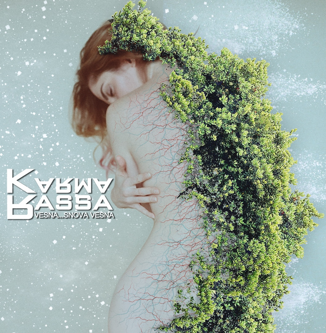 Новый альбом KARMA RASSA - Vesna... Snova Vesna (2018)