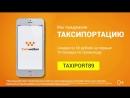 Тиксипортация для всей семьи от 89 рублей
