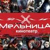 Развлекательный центр Мельница Брянск