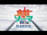 Shokugeki no Souma 4 | Повар-боец Сома 4  - тизер