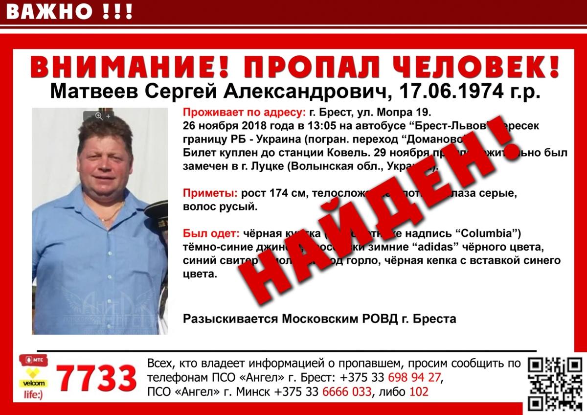 Пропал мужчина - Матвеев Сергей: купил билет в Украину