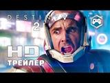 DESTINY 2 (2017) [Русский live-action трейлер] Официальный дублированный | Пришло время новых легенд