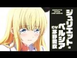 Kishuku Gakkou no Juliet Джульетта из школы-интерната PV 1 (русские субтитры)