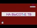 НА ВЫСОТкЕ ТВ - Репортаж с конкурса Зведный старт - 2018