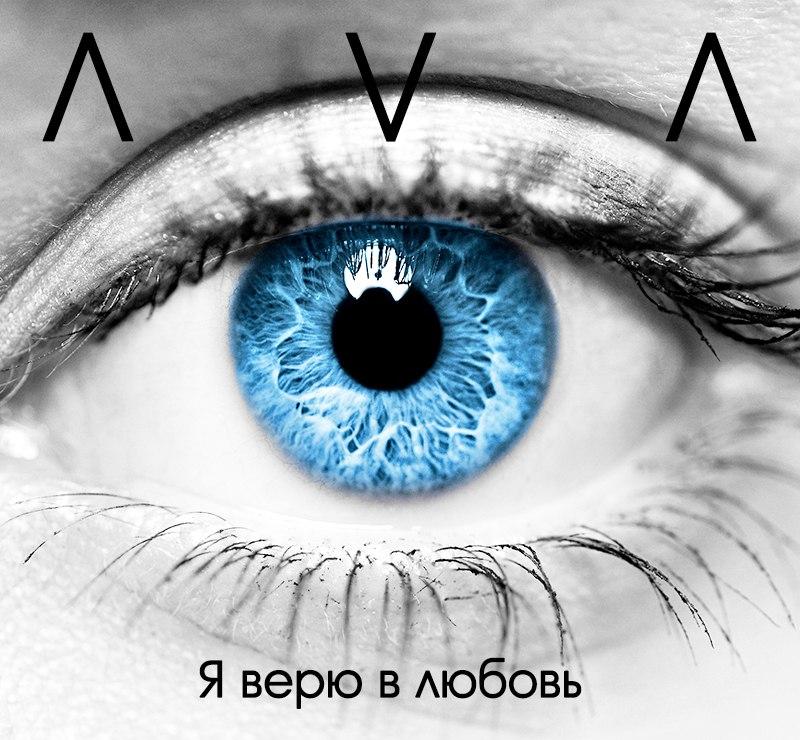 Новый сингл AVA alphavit.a (ex-ГРИШИН) - Я верю в любовь