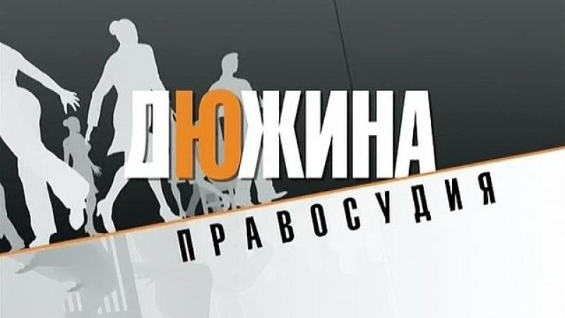 ДЮЖИНА ПРАВОСУДИЯ (2007) серии 1-8