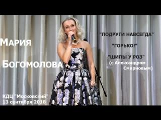 Мария Богомолова -