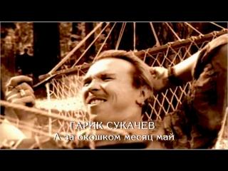 Гарик Сукачёв А за окошком месяц май (1995)