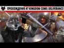Прохождение 7 Kingdom Come: Deliverance