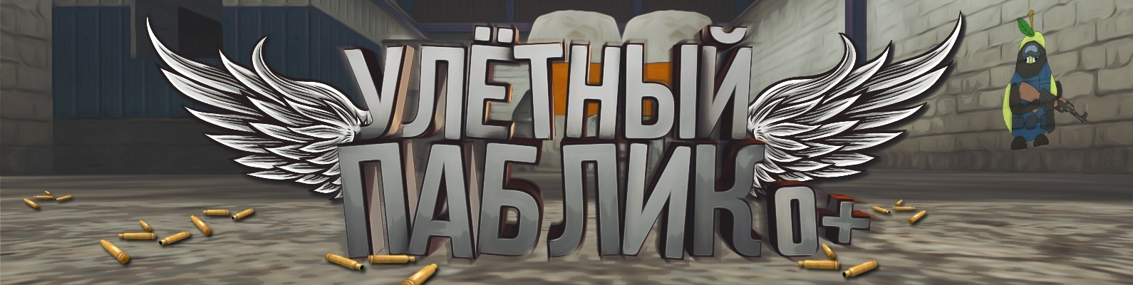 Улётный Паблик 0+ [CS 1.6] | ВКонтакте