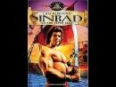 Синдбад: Легенда семи морей  Синбад за семью морями  Sinbad of the Seven Seas. 1989. 720p. Перевод Андрей Дольский. VHS