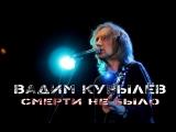 Вадим Курылёв - Смерти не было