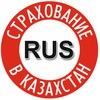 Страховка в Казахстан ON-LINE по России