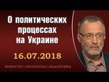 Сергей Михеев - 16.07.2018