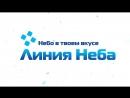 Натяжные потолки Линия Неба, анимационное видео