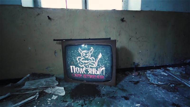 BesPoleznyi Live Stream Horrors Screensaver