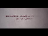Женя Любич - Колыбельная тишины (Из к