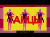 ZABAVA - Танцы