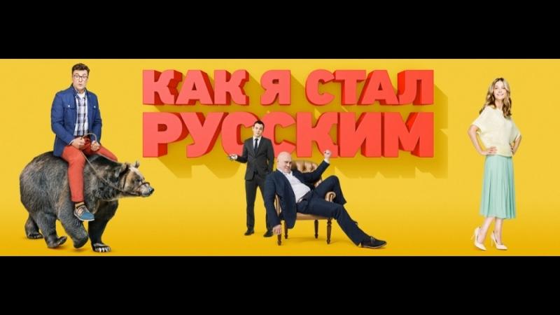 Как я стал русским 1 сезон 10 серия
