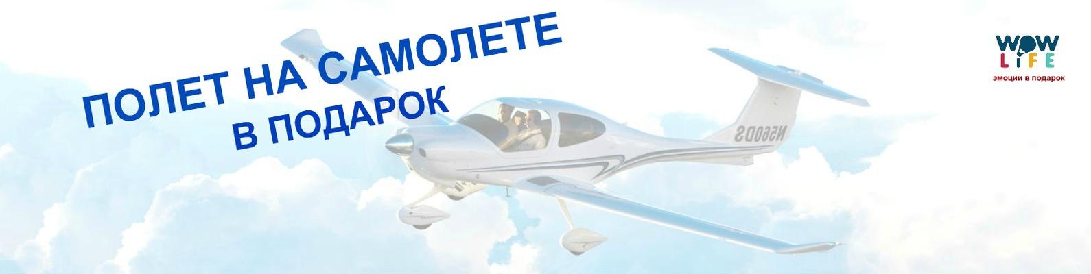 эксперты помогут полеты в подарок спб предложения карте