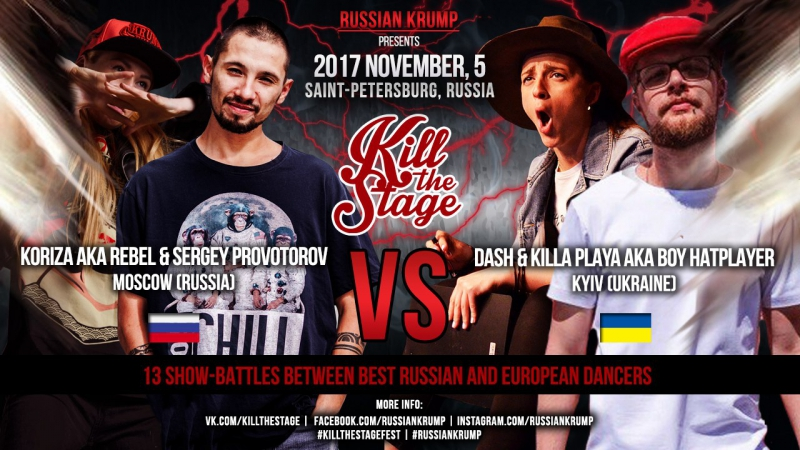 KORIZA PROVOTOROV vs DASH KILLA PLAYA MAIN EVENT KILL THE STAGE 2017