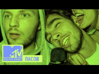 MTV SELFIE NEWS: ПАСОШ