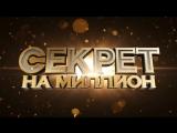 Секрет на миллион - Оскар Кучера 09.06.2018