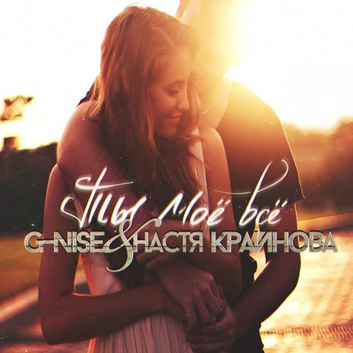 G-Nise альбом Ты моё всё