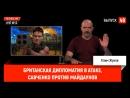 Британская дипломатия в атаке и Савченко против майдаунов