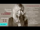 Ольга Стельмах - Лучшие песни (Альбом 2017 г)