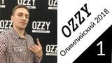 Оззи Осборн в Олимпийском (Дневник Продюсера, серия 1)