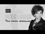 Роксана Бабаян - Чего хочет женщина