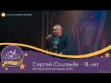 Сергей Соловьёв - песня 18 лет ( Епифанская ярмарка 2018 )