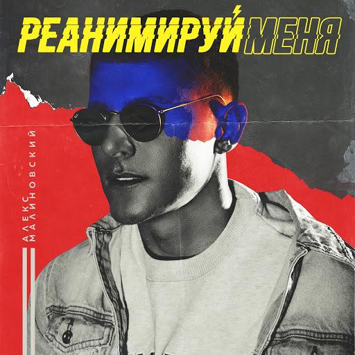 Алекс Малиновский альбом Реанимируй меня
