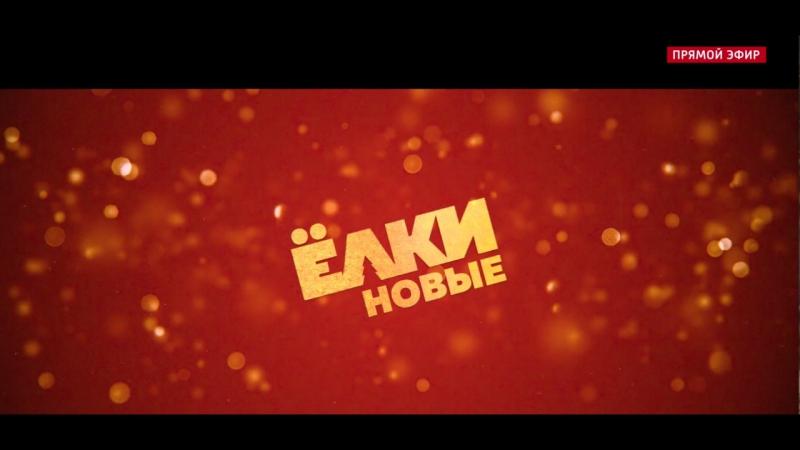 Eлku HoBыe 2017