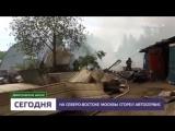 На северо-востоке Москвы сгорел автосервис - Москва 24