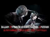 Вадим Курылёв и Константин Арбенин - Домовые уходят из города