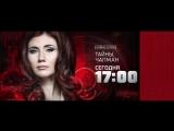 Тайны Чапман 20 июня на РЕН ТВ