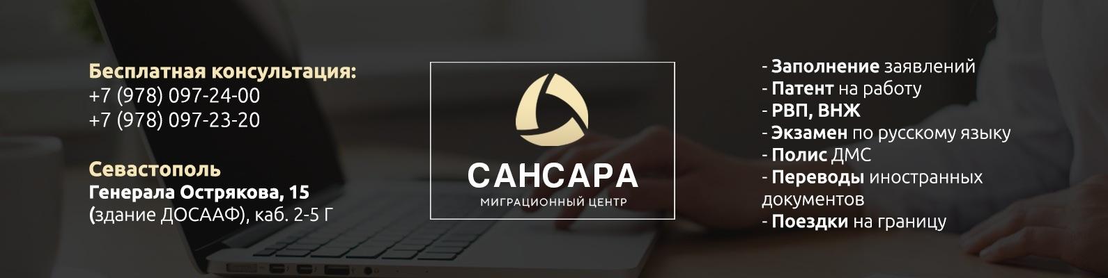Севастополь работа без патента временная регистрация человека в своей квартире