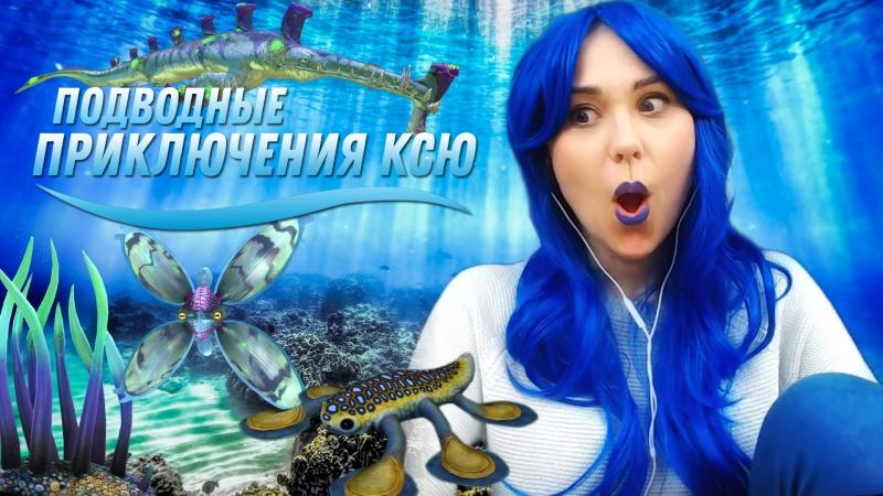 Подводные Приключения Ксю