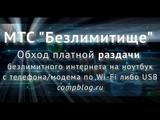 Как ОБОЙТИ ОГРАНИЧЕНИЕ МТС БЕЗЛИМИТИЩЕ на РАЗДАЧУ интернета с телефона или модема по Wi-FiUSB. TTL.