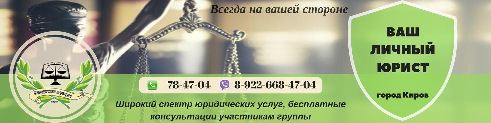 его бесплатные консультации юрист киров могу