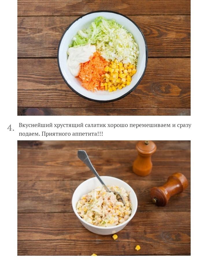 Овощной салат с пекинской капустой и кукурузой, изображение №3