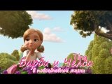Barbie and Chelsea In Everyday Life Барби и Челси в повседневной жизни - 1 серия Tina